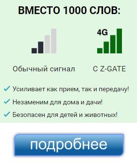 мобильный интернет на дачу